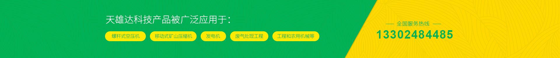 全国服务热线深圳天雄达科技公司